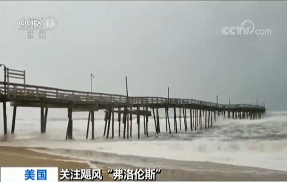 """飓风""""弗洛伦斯""""即将登陆 美国多州进入紧急状态"""