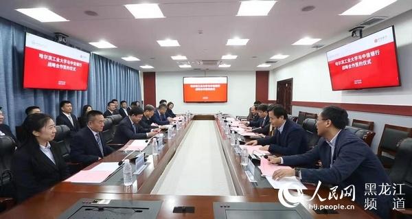 中信银行与哈尔滨工业大学签署战略合作协议 双方资源共享推进智慧校园建设