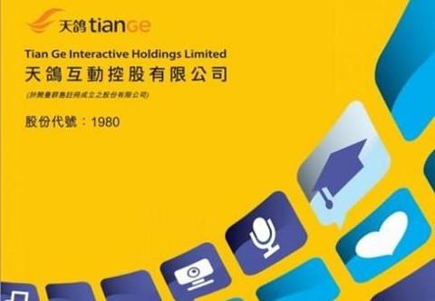 天鸽互动(01980-HK)回购20.7万股 涉资35.88万港元