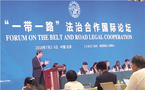 """""""一带一路""""法治合作国际论坛:分享法治合作新实践"""