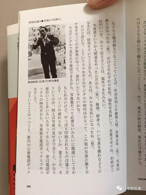 模特KaoRi控诉摄影师荒木经惟 引发日本社会热议