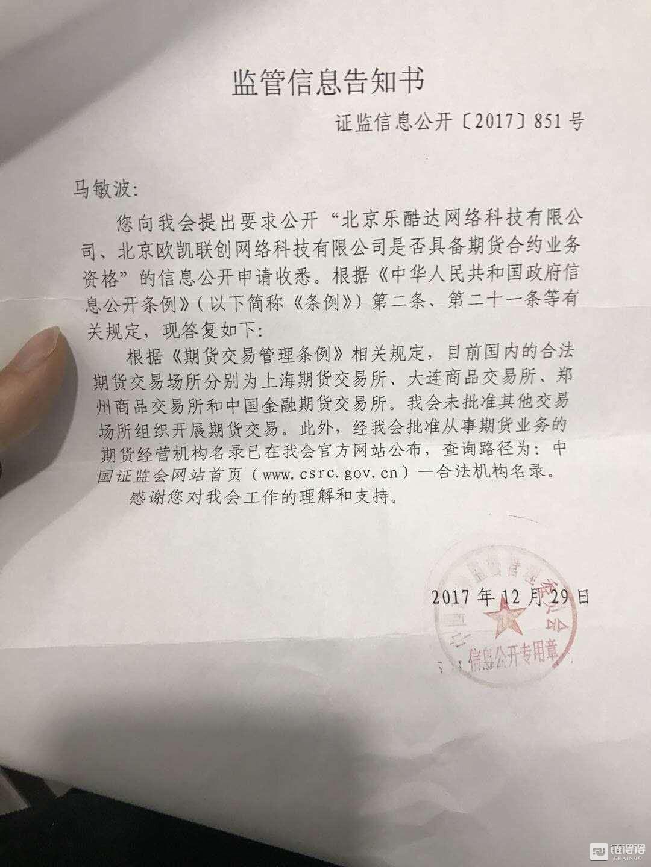 """徐明星的OKEX涉嫌""""非法交易""""与""""诈骗""""全调查   钛媒体深度"""