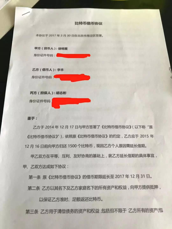 徐明星讨债记:给李丰的1500个比特币 是借还是投资?