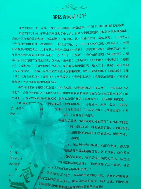 著名编剧邹忆青追悼会今举行,百余人在京剧声中送别老人