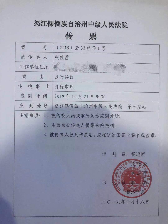 云南张作新案当事人千万财产将被执行 家属提异议