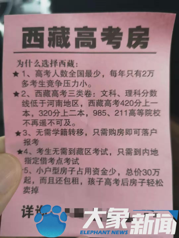 35万,西藏学区房,高考直降XX分,郑州这些广告靠谱吗?
