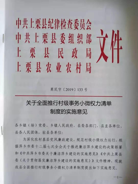 【廉洁萍乡建设】上栗县28项小微权力清单规范村级运行
