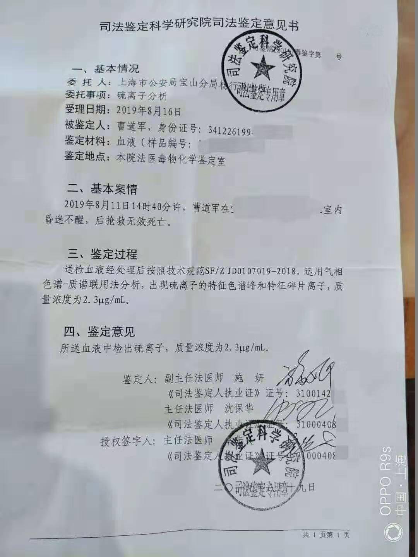 上海95后夫妻卫生间中毒身亡,属地多部门介入调查