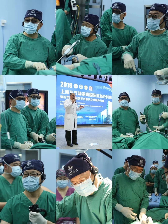 2019上海陆家嘴国际肛肠外科周——结直肠肛门手术演示会在上海召开