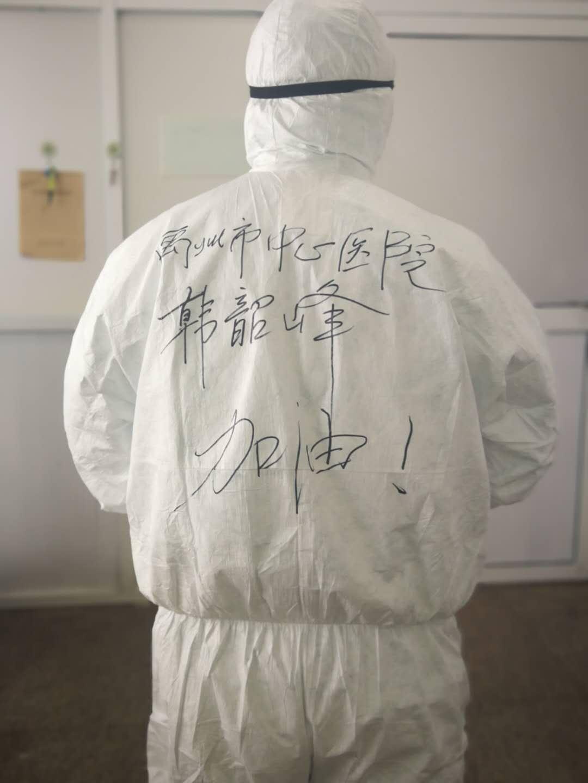韩韶峰:阻击疫情一线彰显使命担当