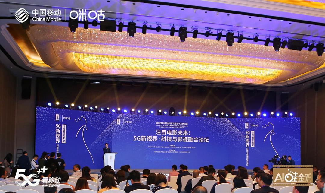 中国移动咪咕举办5G新视界·科技与影视融合论坛