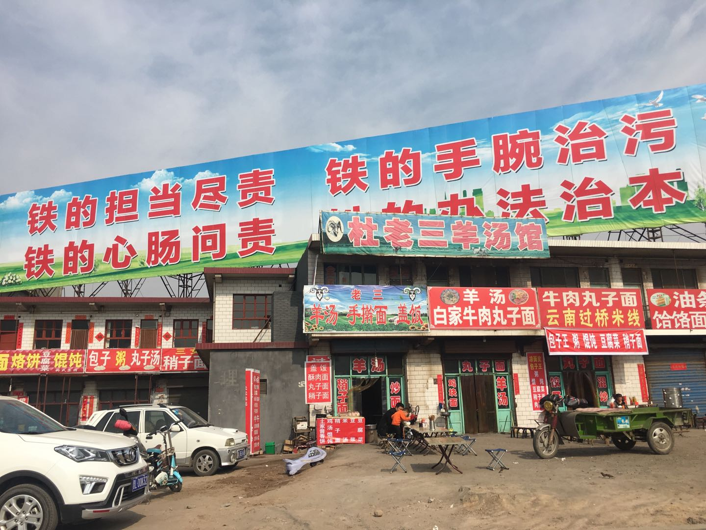 2017年2月19日,临汾市尧都区的一块广告牌。 澎湃新闻记者 刁凡超 图