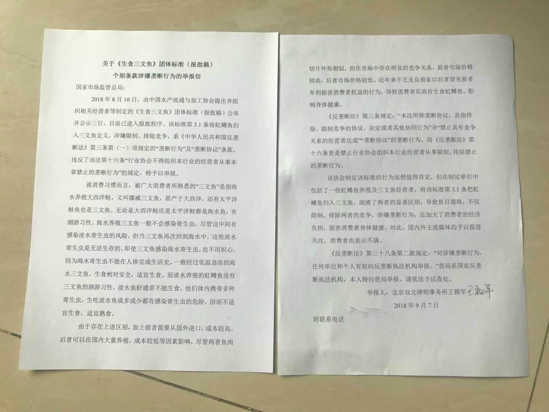 三文鱼团标涉嫌垄断被举报 律师:有限制竞争效果