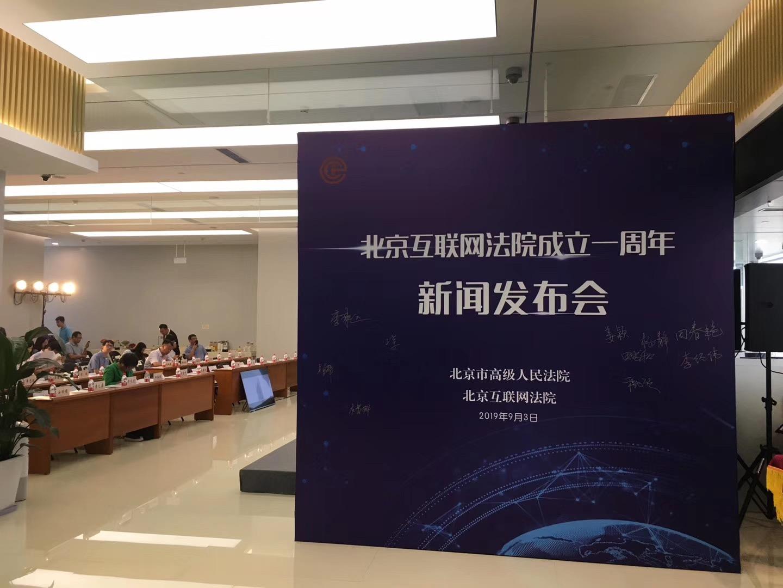 北京互联网法院发布十大热点案件,网络平台责任受关注