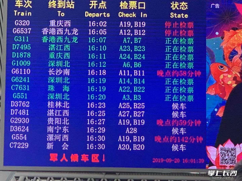 广州北区段供电网故障致京广高铁部分列车临停 目前已抢修完毕