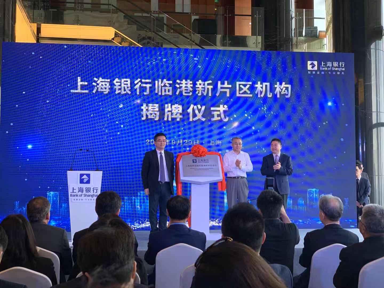"""""""两大金融创新载体""""助力临港新片区金融服务,上海银行联合知名机构打造自由贸易联合中心、科创金融实验室"""