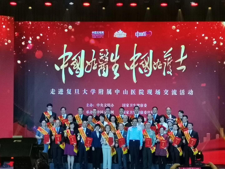 """用激情书写医学界的""""青春之歌"""",四名上海医务人员获誉""""中国好医生、中国好护士""""称号"""