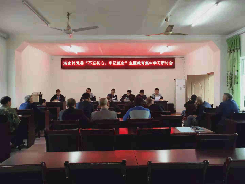 """湛家村党委召开""""不忘初心,牢记使命""""主题教育学习研讨会"""