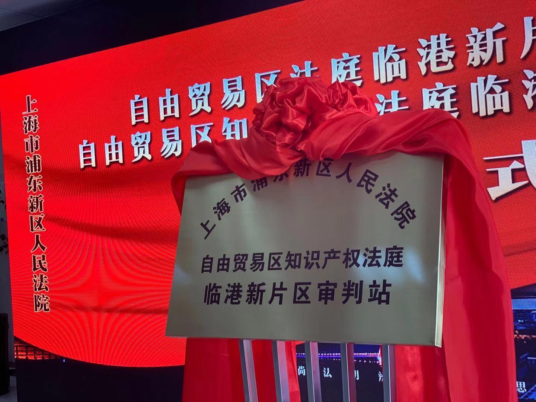 上海浦东法院自贸区法庭和自贸区知识产权法庭临港新片区审判站挂牌成立,当事人可在线参与所有调判程序