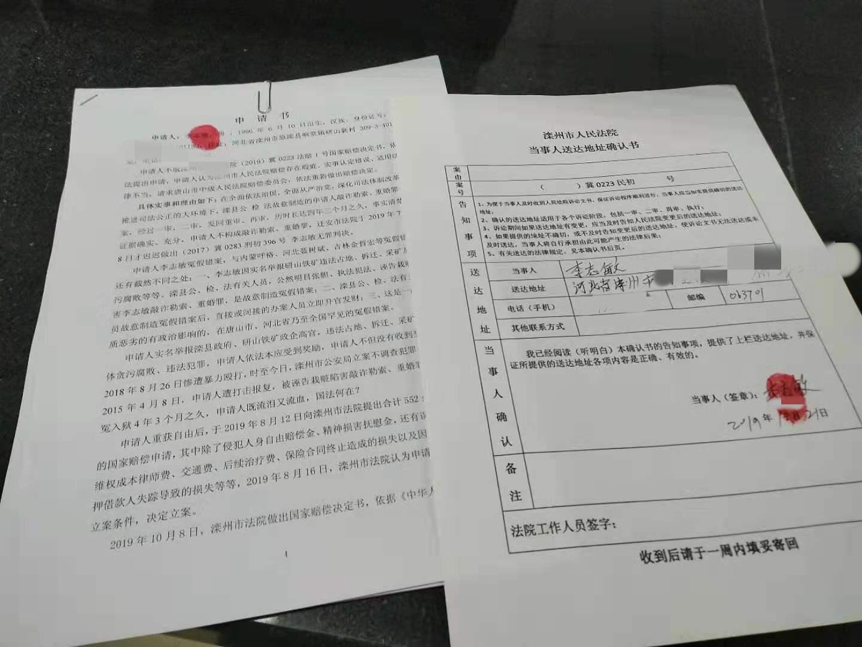 新京报记者从唐山中院获知,李志敏提交的请求书,已由滦州法院代支。 受访者供图