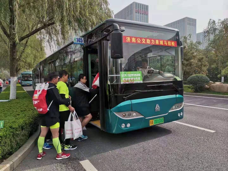 11条摆渡线路运送11247人次 济南公交为泉城马拉松交上完美答卷