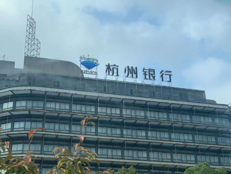 杭州银行72亿定增案获证监会反馈 资产质量、合规经营等方面被问询