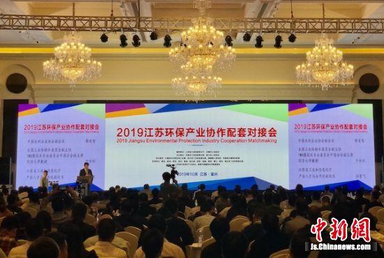 2019江苏环保产业协作配套对接会在宜兴举行