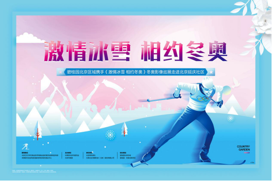 《激情冰雪 相约冬奥》主题影像展走进北京延庆社区