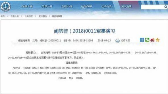 外媒关注中国海军南海及台海军演:有些人该当心了