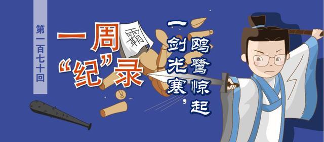 """中央纪委这则涉黑腐败通报,内含打""""伞""""六式"""