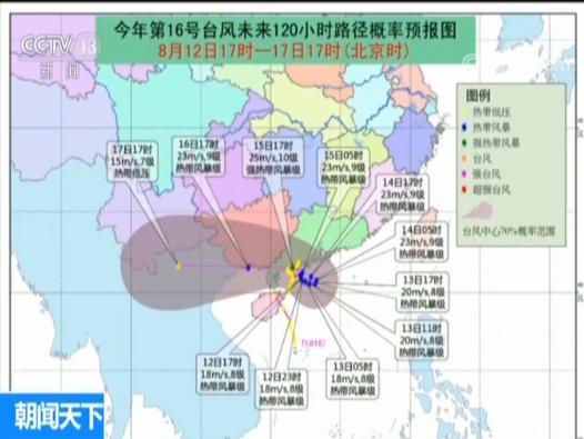 中央气象台:第16号台风已生成 将影响粤西沿海