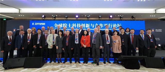 全球院士科技创新与合作平行论坛在京举行