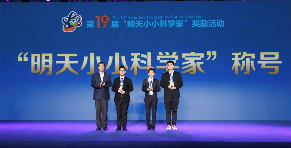 """第19届""""明天小小科学家""""奖励活动颁奖典礼在京举行"""