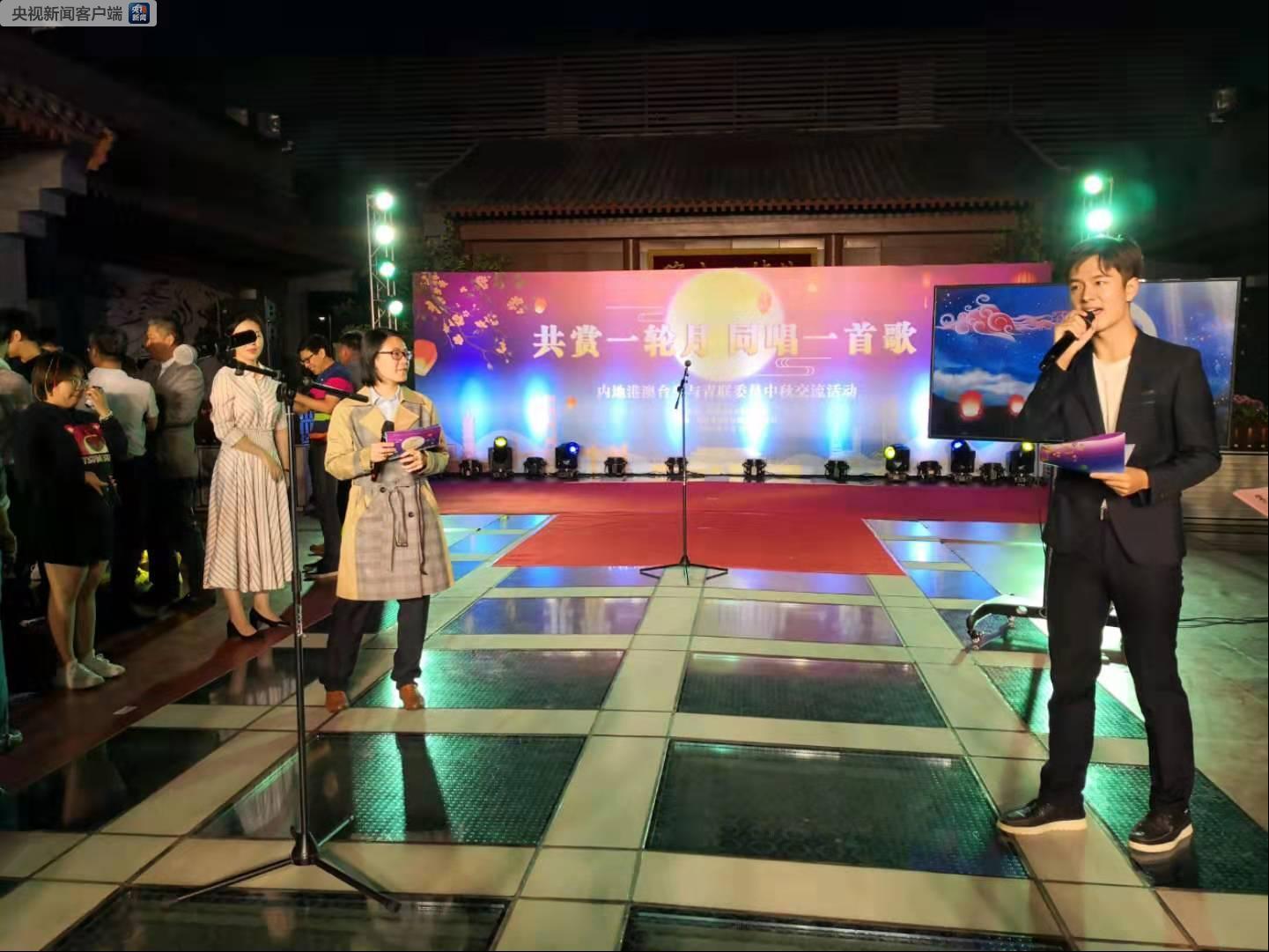 内地港澳台学生与青联委员共度中秋佳节:共赏一轮月 同唱一首歌