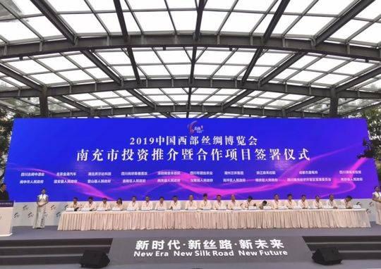 2019中国西部丝绸博览会在南充开幕 国内外近300家企业参展