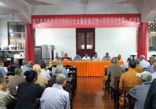 江西湖口县向宗教界宣讲反