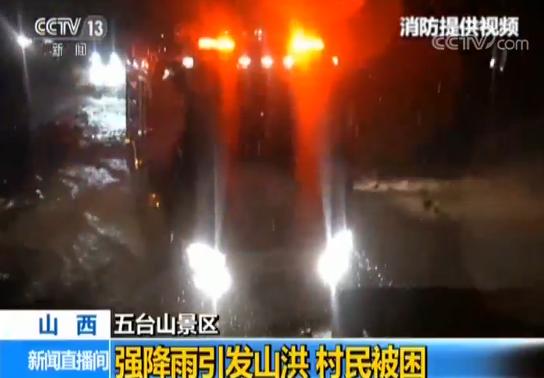 山西五台山暴雨引发山洪 8名被困人员获救
