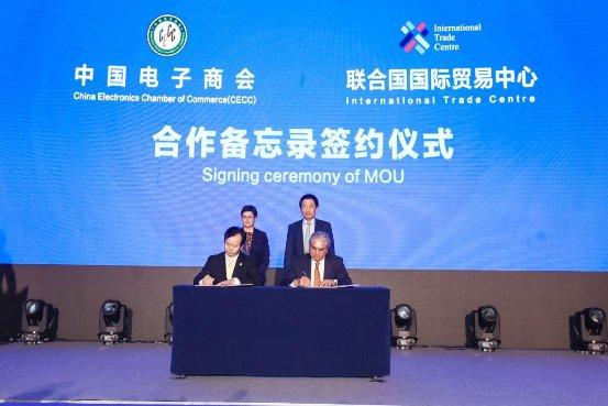 中国电子商会与联合国国际贸易中