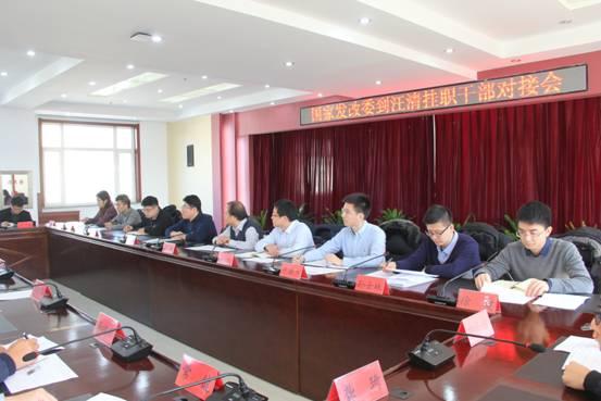 我委新一批挂职干部赴吉林汪清县开展工作