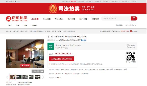 乐视大厦上拍京东司法拍卖 起拍价仅为6.78亿