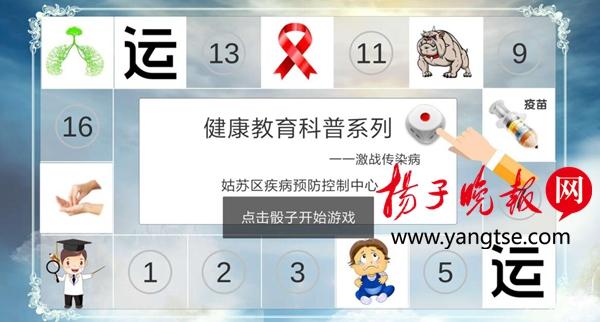 姑苏疾控发布防治传染病手机游戏