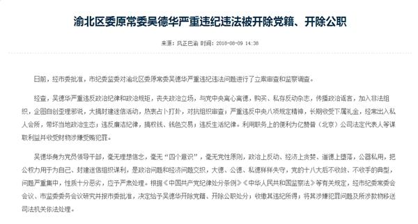 重庆一官员被双开:购买私存反动杂志 传政治谣言