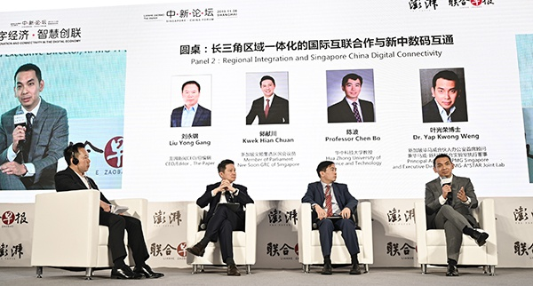 中新论坛·现场︱数字经济背景下的国际互联互通