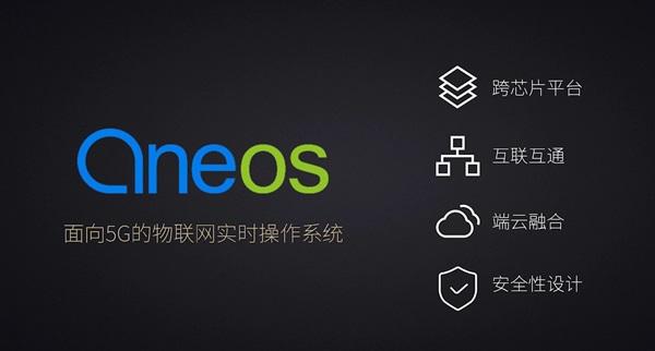 面向 5G!中国移动自研物联网操作系统 OneOS 正式发布