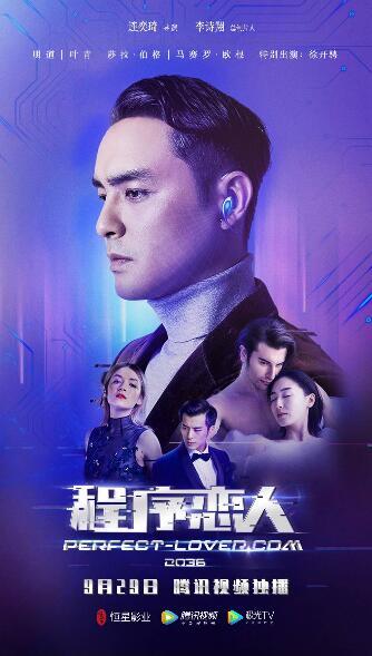 电影《程序恋人》定档9月29日 明道首尝科幻题材