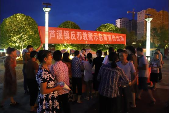 """江西芦溪县""""法治夜市""""宣传反邪教知识"""