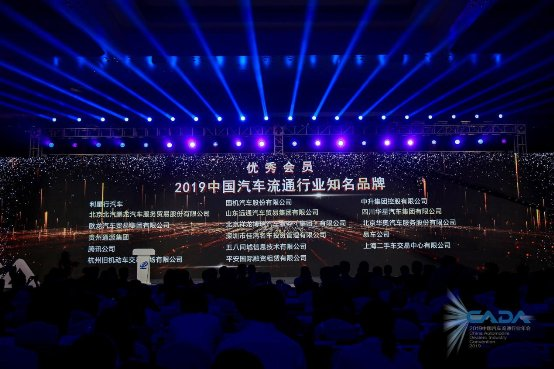 58同城荣获2019中国汽车流通行业知名品牌 持续助力市场升级