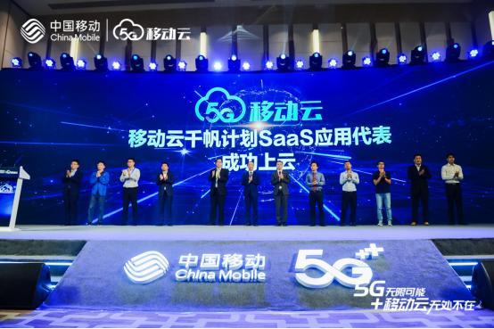 赛特斯与中国移动云能力中心举行合作签约 共创云网融合新典范