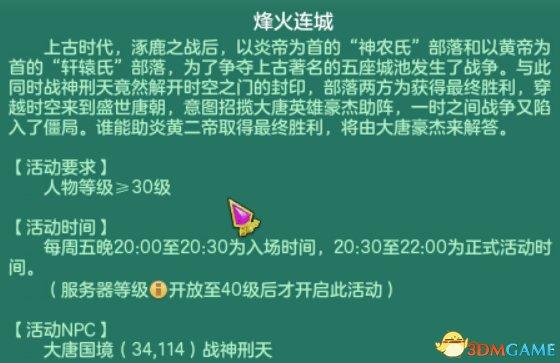 《神武3》攻略连城所谓快感v攻略通关PK大全组队侠客烽火新手攻略图片