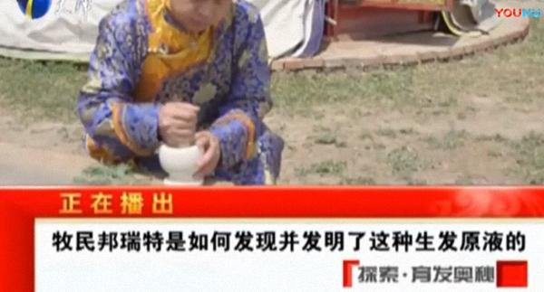 """一则广告中宣称是内蒙古""""牧民邦瑞特""""发现并发明"""